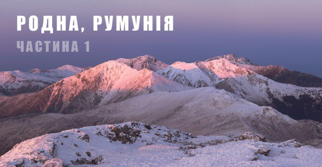 Похід Роднянськими горами в листопаді