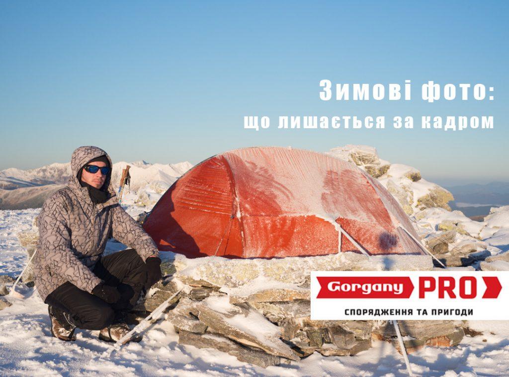 Стаття про мій досвід фотозйомки пейзажу в зимових горах