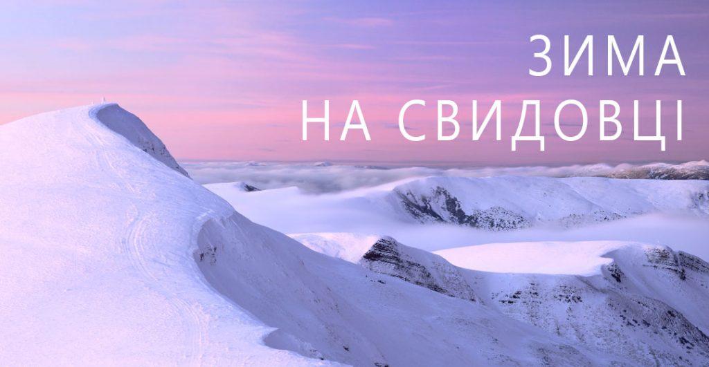 Добірка зимових фото зі Свидовця